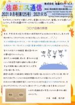 2021. 9月通信_page-0001
